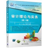审计理论与实务(第2版)