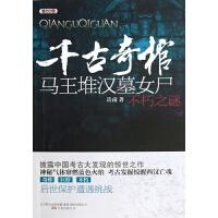 千古奇棺(马王堆汉墓女尸不朽之谜)/考古中国
