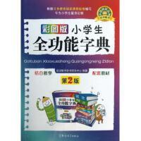 彩图版小学生全功能字典(第2版) 于明善