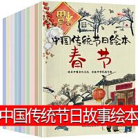 【99元任选4套】这就是中国传统节日故事绘本10册 儿童3-6周岁幼儿园宝宝认知民间生活记忆图画书带拼音绘本有声畅销儿童读物中华重阳节书籍