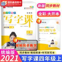 【预售】写字课四年级上册语文部编人教版 2021秋华夏万卷字帖刘腾之
