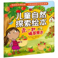 儿童自然探索绘本:走,一起摘苹果去
