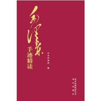 毛泽东手迹精读