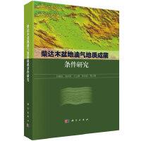 柴达木盆地油气地质成藏条件研究