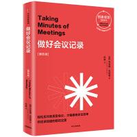 做好会议记录:第四版(创造成功经典系列)