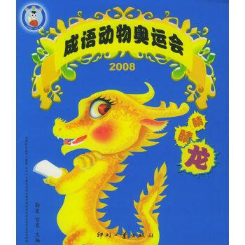 睛睛龙(注音版)——中国娃·2008成语动物奥运会
