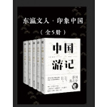 东瀛文人・印象中国(套装共5册)