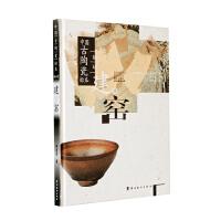 中国古陶瓷标本―福建建窑