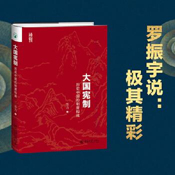 大国宪制:历史中国的制度构成 时隔十多年,苏力教授全新力作!讲述是什么造就了今日的中国 。罗振宇说:这是一本被严重低估的书,有极其精彩的理论原创性