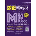 2020MBA、MEM、MPAcc、MPA等管理��考�c�����考�C合能力��新教材