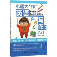 中国纺织出版社 小题大作:英语写作入门(第2版) 中国纺织出版社