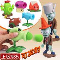 植物大战僵尸2可发射玩具软子弹送儿童礼物公仔玩偶套装正版现货