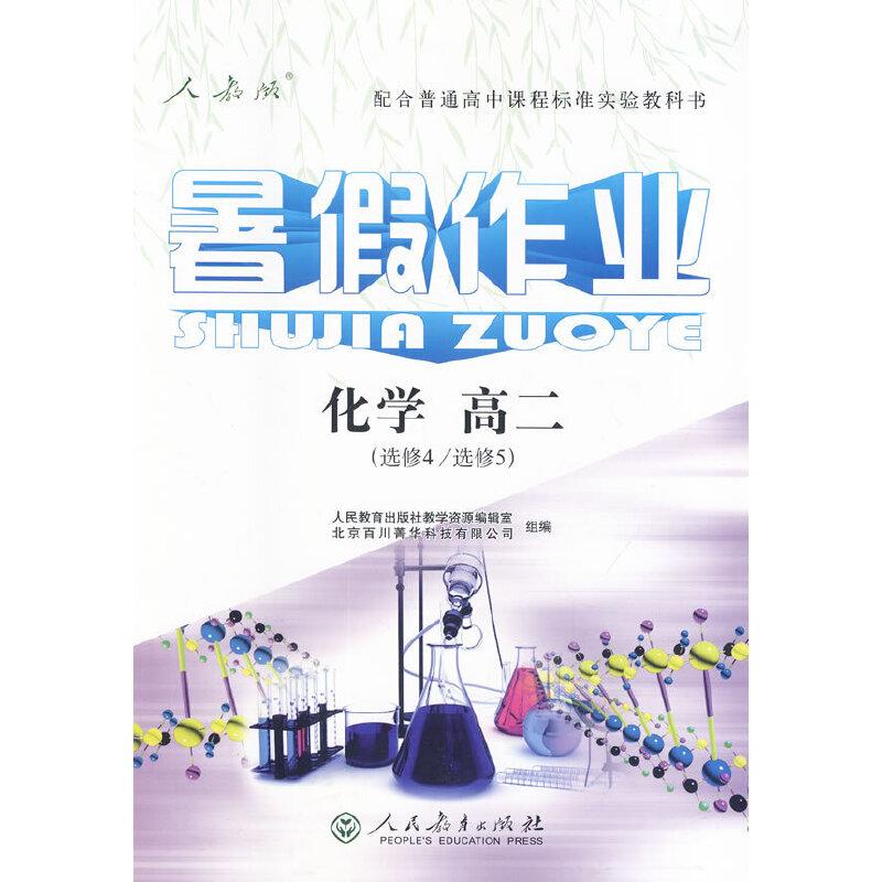 暑假作业 化学 高二 (选修4/选修5)
