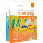 大家的日语(第二版)初级1(初级1.学习辅导1共2册)(专供网店)