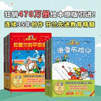 猫小妹和猫小弟 经典儿童成长绘本(套装 共24册)