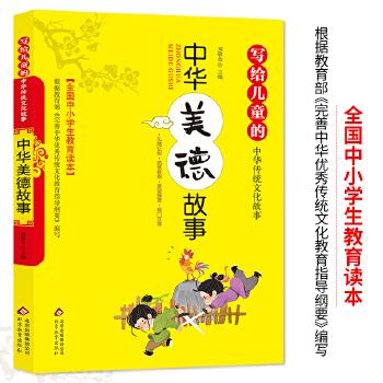 中华美德故事 写给儿童的中华传统文化故事