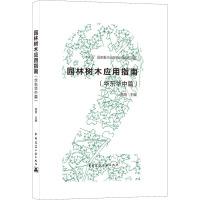 园林树木应用指南(华东华中篇)(精) 中国建筑工业出版社