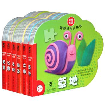 异型拼图认知书系列超低折扣销售,因库存时间较长,可能会有小瑕疵,请谨慎购买!  3-6岁 简单的双拼图培养小宝宝的逻辑思维能力和手眼协调能力,双语对照,简洁的文字和鲜亮的图片。乐乐趣低幼认知书
