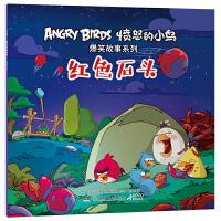 愤怒的小鸟爆笑故事系列:红色石头