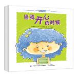 儿童情绪管理与性格培养绘本:和坏情绪说拜拜(全4册)
