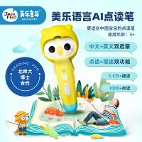 美乐儿童点读笔幼儿早教机通用小孩英语启蒙学习神器点读机