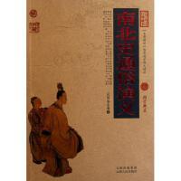 南北史通俗演义/中国古典名***百部藏书