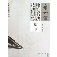 启功体硬笔书法技法训练(楷书)/名家书法技法丛书