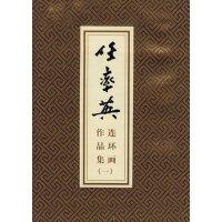 任率英(共12册连环画作品集)(精) 任率英
