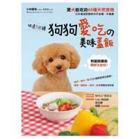 包邮台版 快速5分钟狗狗爱吃的美味盖饭 日本权威兽医教你不生病 不挑食 爱犬能吃的65种天然食物大公开 9789865