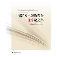 浙江省出版物发行优秀论文集