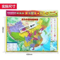 磁力中国地图拼图新课标全新升级学生版大型益智游戏地理知识学习中小学生教学配套北斗磁性地图拼图拼板磁力中国拼图政区+地形