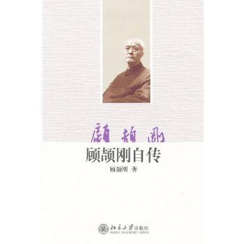 顾颉刚自传(pdf+txt+epub+azw3+mobi电子书在线阅读下载)