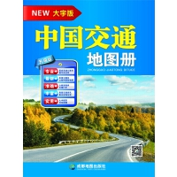 (2017年新版)中国交通地图册(大字版)
