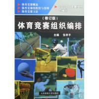 体育竞赛组织编排(修订版) 张孝平