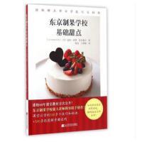 正版 东京制果学校基础甜点 草莓鲜奶油蛋糕水果蛋糕卷提拉米苏蒙布朗奶酪蛋糕玛德琳费南雪焦糖布丁制作步骤教程 烘焙教程书