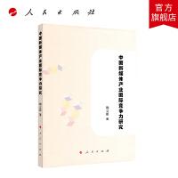 中国新媒体产业国际竞争力研究 人民出版社