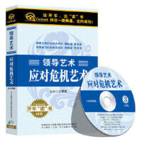 正版 现货 开车学管理 领导艺术 应对危机艺术 3CD 车载cd光盘