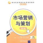 市场营销与策划(第2版)(新世纪高职高专实用规划教材――经管系列)