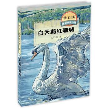 沈石溪激情动物小说白天鹅红珊瑚 三个荡气回肠的天鹅故事,一场激荡人心的旷野绝唱。跨越南北半球的深情叙写,尽显天鹅世界的臻致之美。