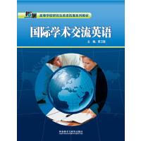 国际学术交流英语(2019)(高等学校研究生英语拓展系列)