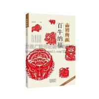 吉祥剪纸 百牛纳福 非物质文化遗产 中国传统文化民间剪纸书艺术入门 赠2021新春日历 河南美术出版社