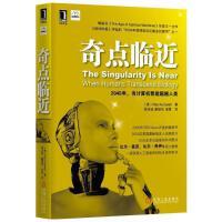 奇点临近 未来科技 计算机智能书籍 (一部预测人工智能和科技未来的奇书) 2005年美国畅销非小说类图书 比尔・盖茨鼎力