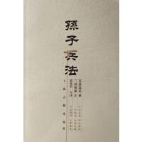 孙子兵法 (春秋)孙武|译者:郭化若