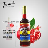 美国进口Torani/特朗尼红石榴糖浆 特罗尼风味果露 咖啡辅料750ml