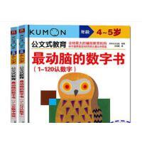 正版 动脑的数字书(1-150数字游戏)+(1-120认数字)共2册 2-3-4-5岁公文式教育丛书 聪明宝宝数字认知