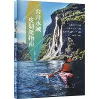 公开水域皮划艇指南 北京体育大学出版社