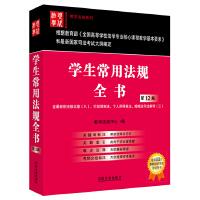 学生常用法规全书(第12版)