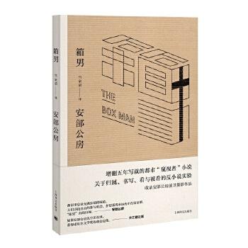 箱男(pdf+txt+epub+azw3+mobi电子书在线阅读下载)