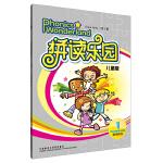 拼读乐园儿童版(教师)(1)