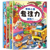 五分钟玩出专注力训练游戏2-3-4-6-7-10岁8培养提高孩子宝宝幼儿童学前注意力集中的图书籍找茬益智迷宫大冒险数字连线图画捉迷藏
